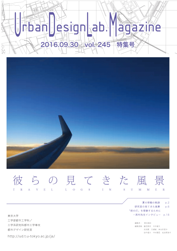第245号特集(2016年9月30日発行).png