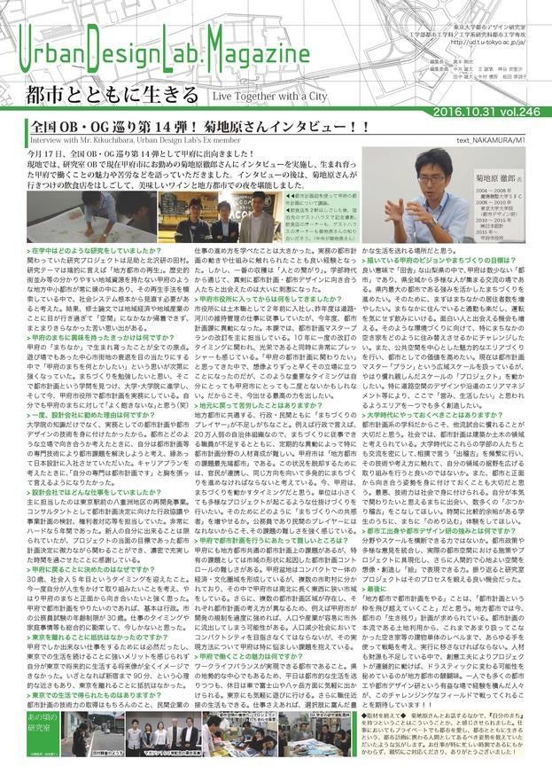 labmaga246_ページ_1.jpg