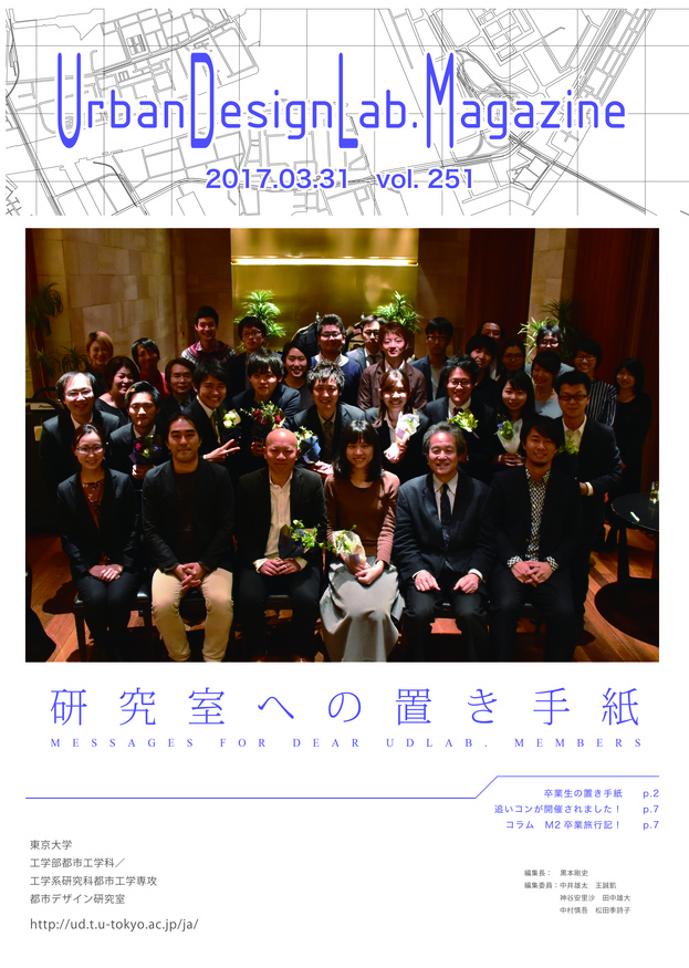 labmaga251_hyousi-01.jpg