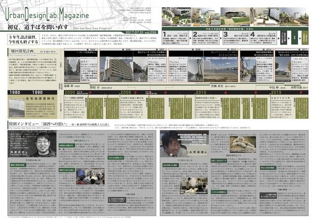 第255号(2017年8月2日発行).jpg