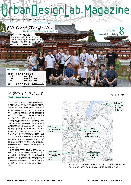 http://ud.t.u-tokyo.ac.jp/news/_images/282_%E3%83%9A%E3%83%BC%E3%82%B8_1.jpg