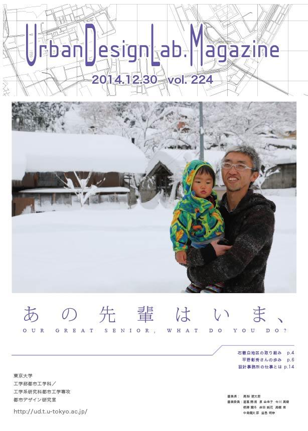 http://ud.t.u-tokyo.ac.jp/news/_images/labmaga224_hyousi-01.jpg