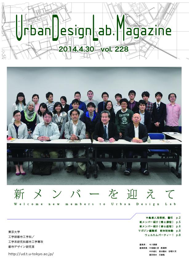 http://ud.t.u-tokyo.ac.jp/news/_images/labmaga228_hyousi-01.jpg