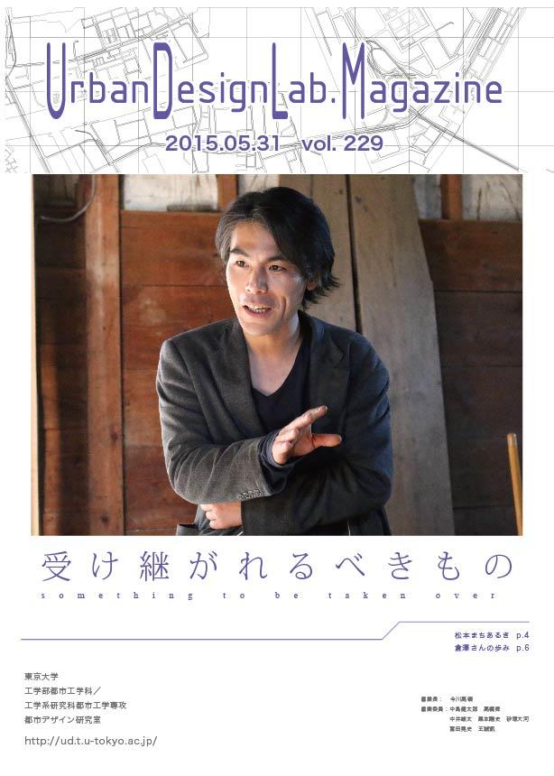 http://ud.t.u-tokyo.ac.jp/news/_images/labmaga229_hyousi-s.jpg