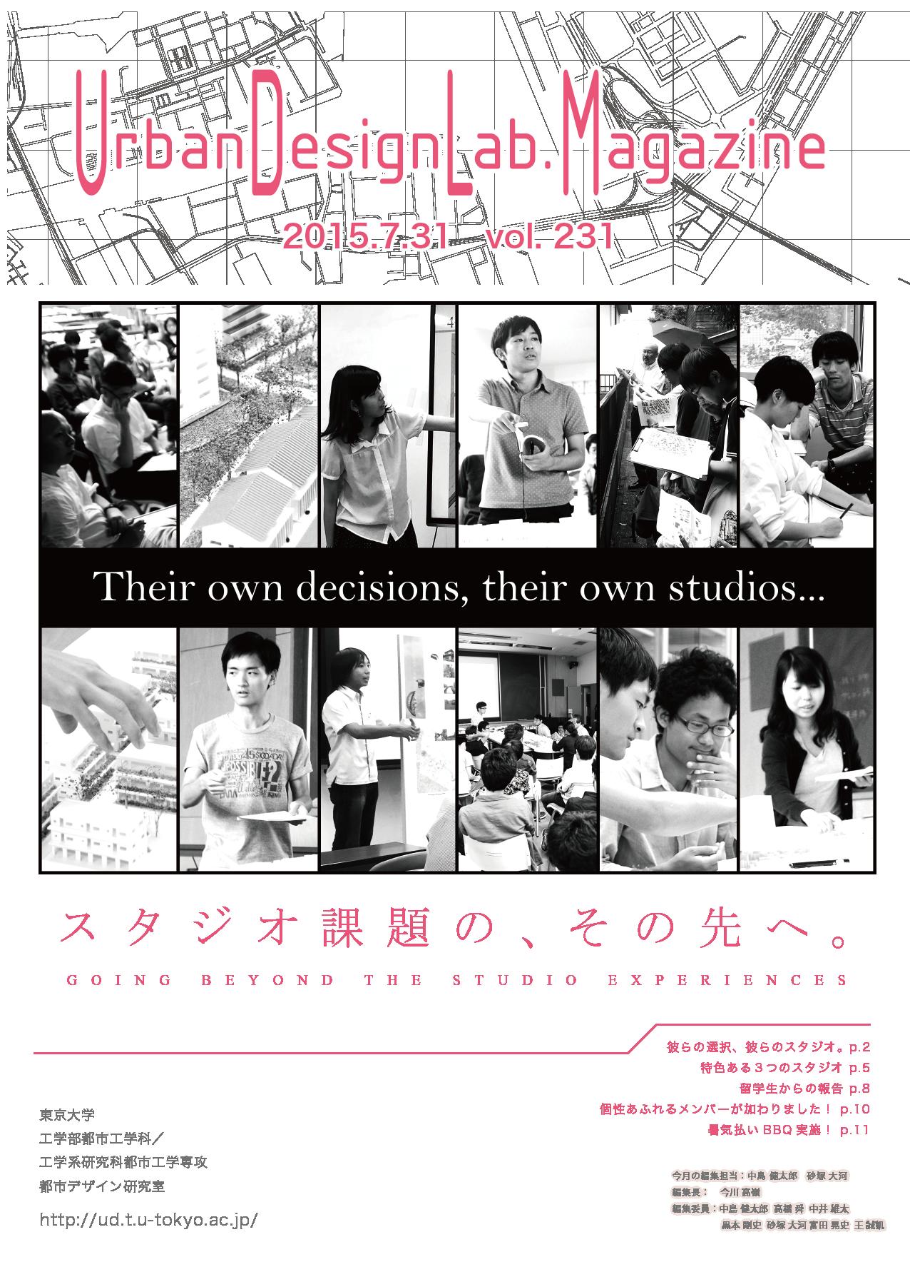 http://ud.t.u-tokyo.ac.jp/news/_images/labmaga231_hyousi-01.png